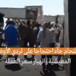 تفاصيل اقتحام قصر المعاشيق بعدن من قبل المتظاهرين